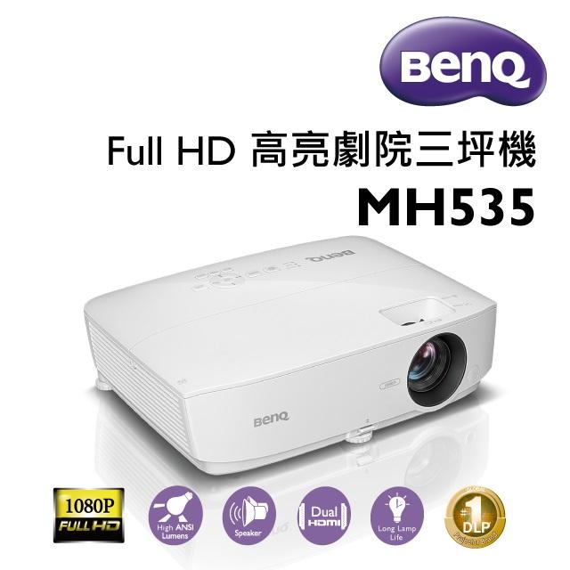 BenQ MH535 節能高亮三坪投影機