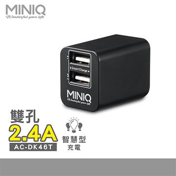 MINIQ AC-DK46T 2.4A USB 2孔急速充電器-黑