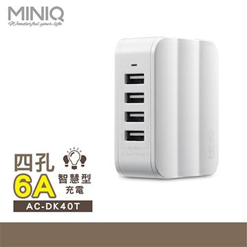 MINIQ AC-DK40T 6A USB 4孔急速充電器-白