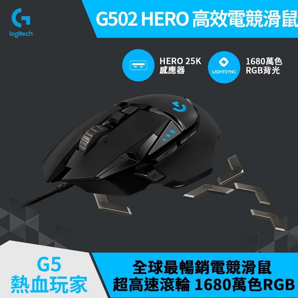 羅技G502 Hero電競滑鼠