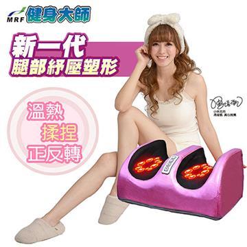 【健身大師】新一代輕量型腿部美型舒壓機