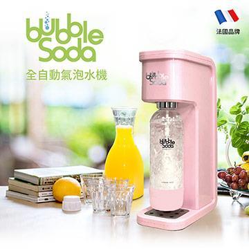 法國BubbleSoda 全自動氣泡水機(BU-BS-304 花漾粉)