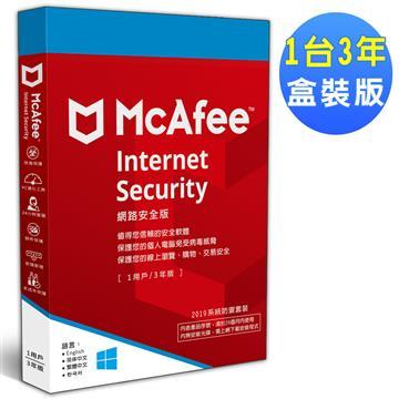 McAfee 2019網路安全版(1台3年)
