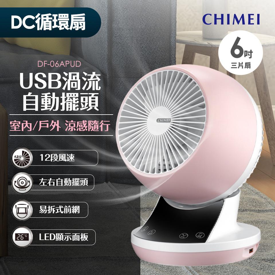 CHIMEI 6吋 USB渦流擺頭循環扇(紛紅色)(DF-06APUD)
