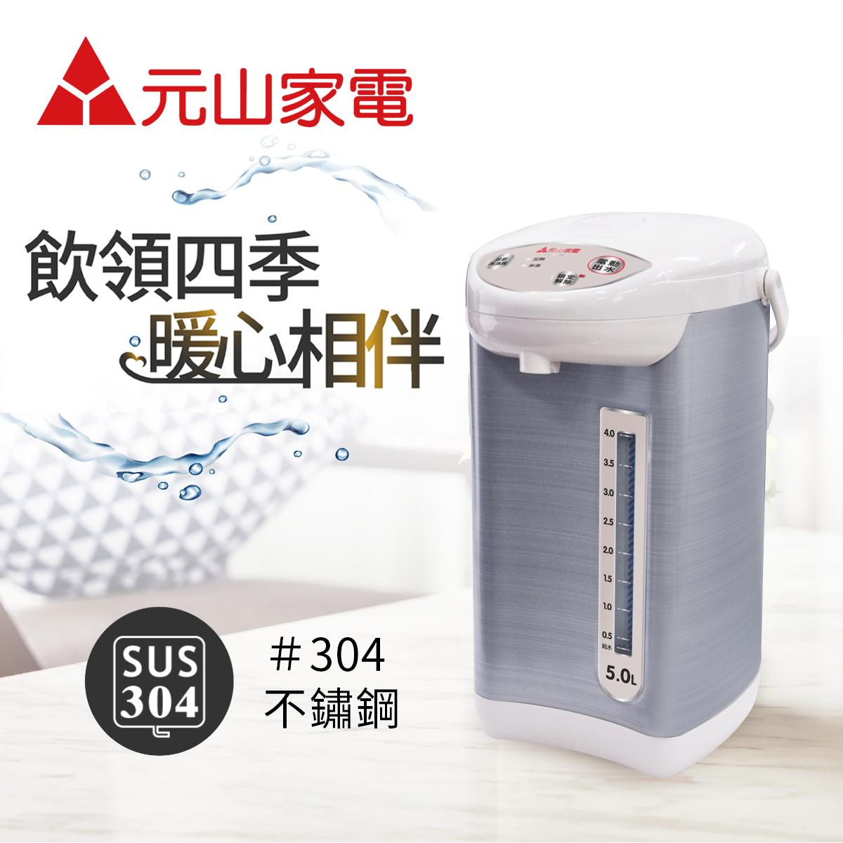 元山 5L 微電腦熱水瓶