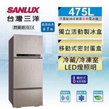 台灣三洋 475公升三門變頻冰箱
