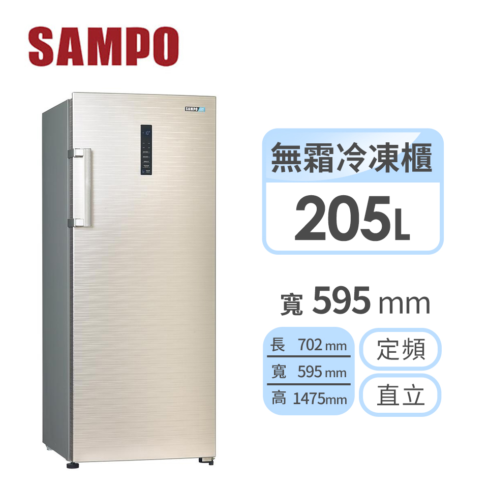 聲寶 205公升直立式冷凍櫃 SRF-210F(Y)