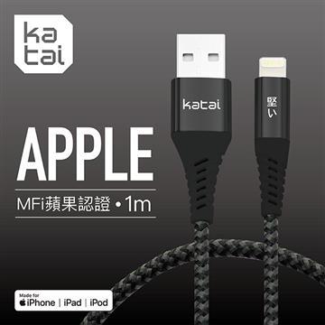 Katai MFi認證 8pin精緻鍍鉻充電傳輸線1M