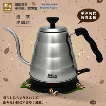 SONGEN松井 手沖咖啡細口雲朵快煮壺(KR-379)
