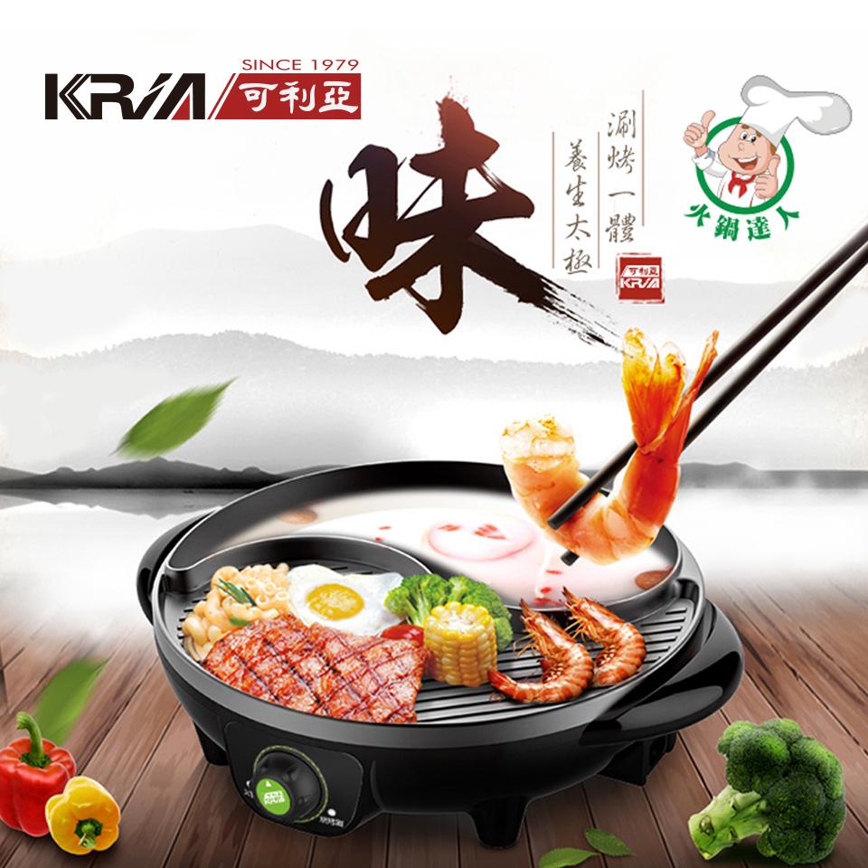 可利亞KRIA 太極型鴛鴦圍爐鍋/電火鍋/烤盤/料理鍋/電烤爐/火烤兩用鍋/烤肉爐