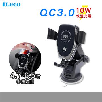 【二入組】iLeco QC3.0無線快充車架組