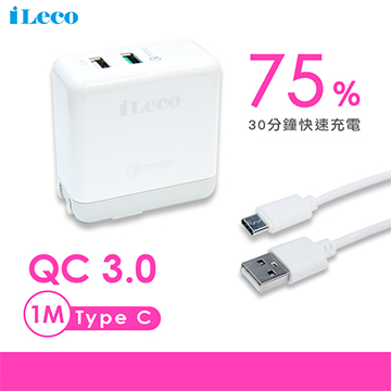 iLeco ILE-ACDK22T QC3.0快速充電組
