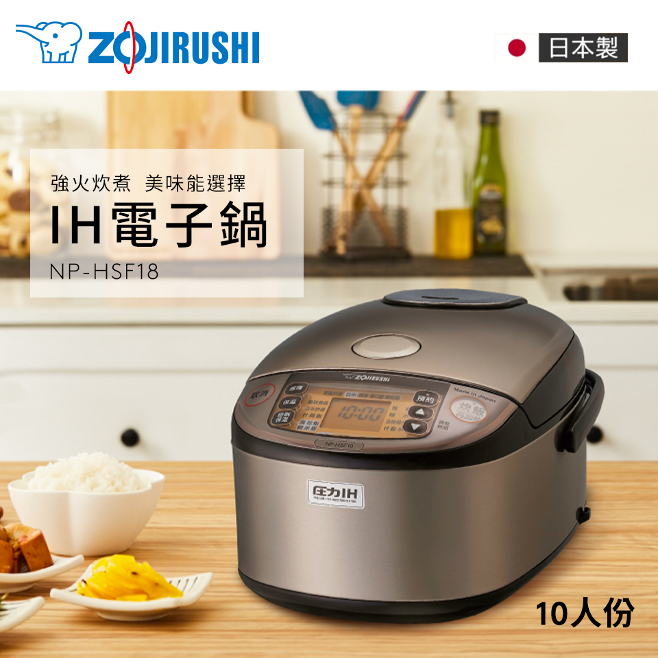 象印ZOJIRUSHI 10人份 壓力IH電子鍋