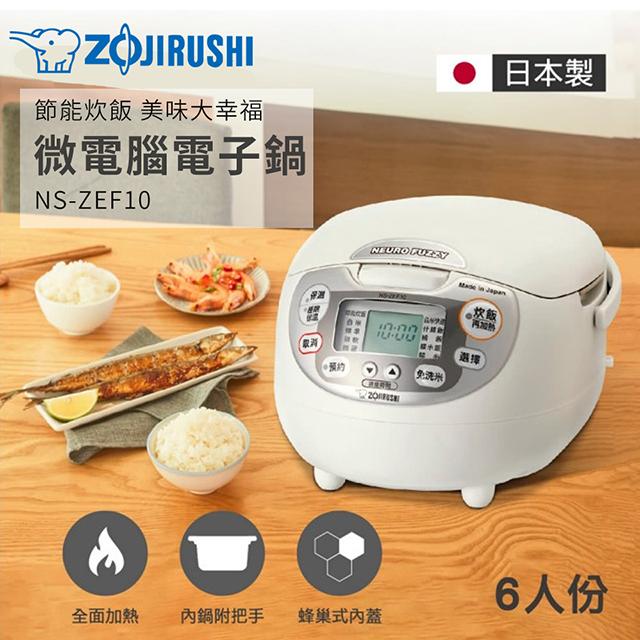 象印ZOJIRUSHI 6人份 微電腦電子鍋