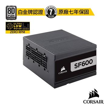CORSAIR SF600 80Plus白金牌電源供應器 CMPSU-600SF-NEW