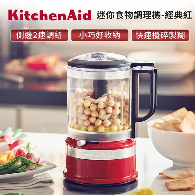 (福利品)KitchenAid迷你食物調理機-經典紅