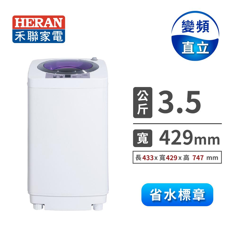 禾聯 3.5公斤定頻洗衣機