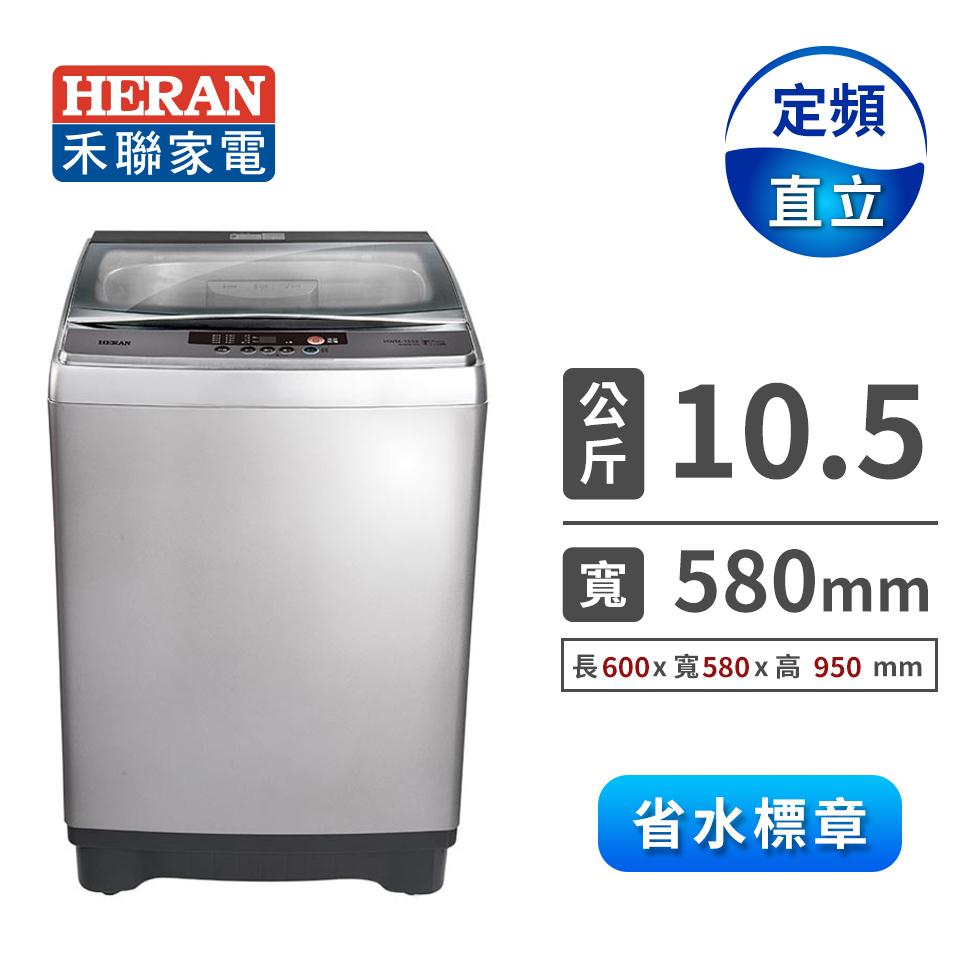 禾聯 10.5公斤定頻洗衣機