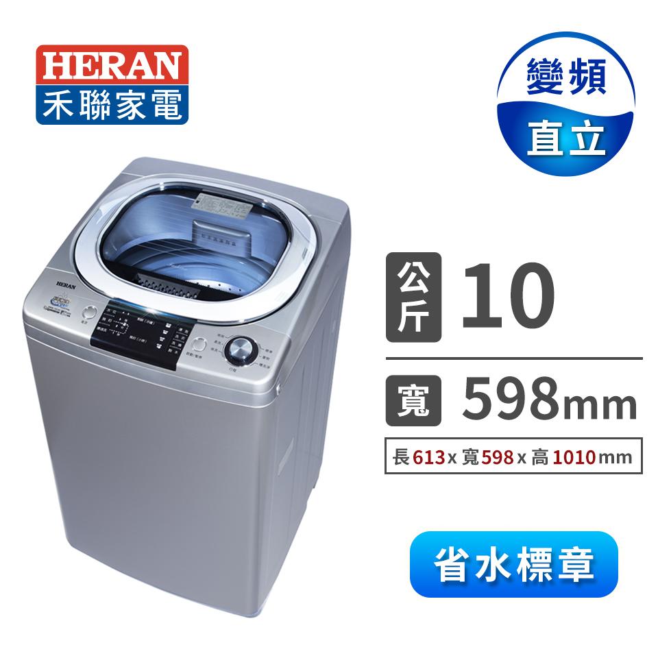 禾聯 10公斤變頻洗衣機 HWM-1052V
