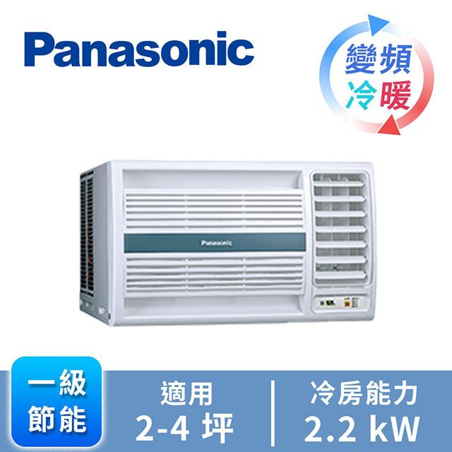 國際牌Panasonic 窗型變頻冷暖空調