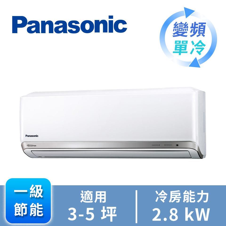 Panasonic ECONAVI+nanoeX1對1變頻單冷空調