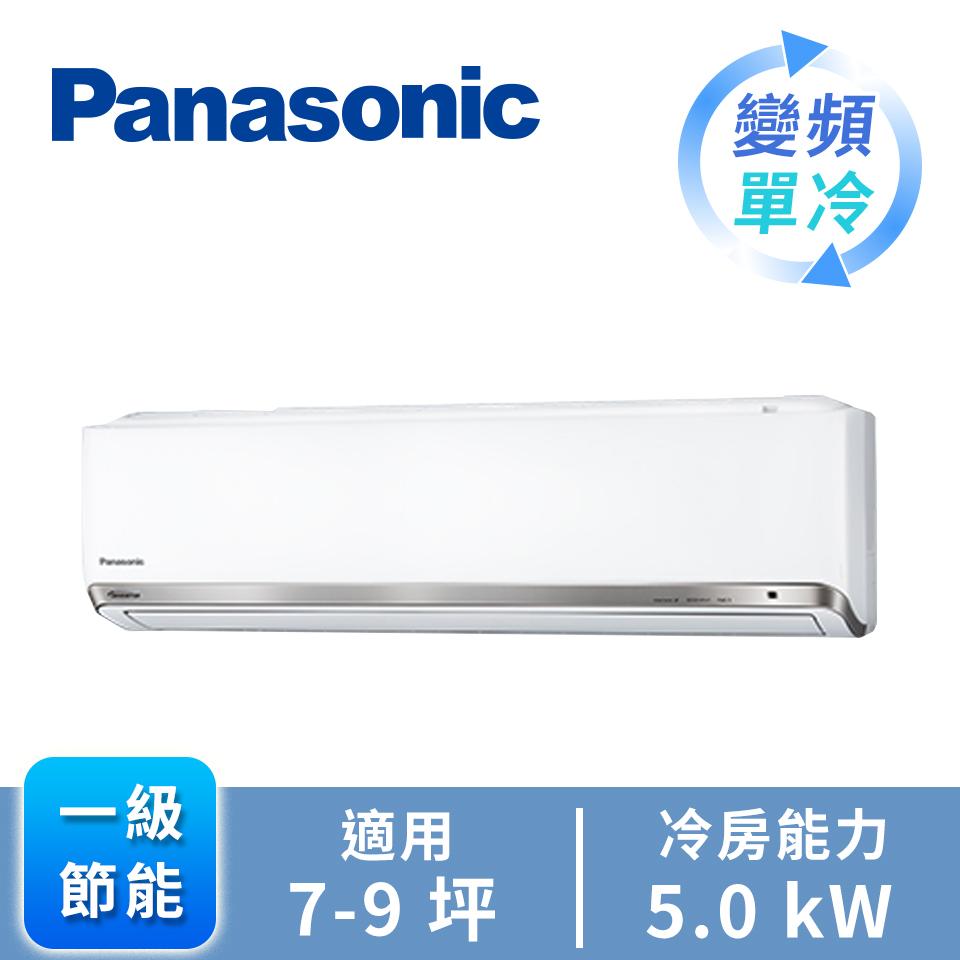 國際牌Panasonic ECONAVI+nanoeX 1對1變頻單冷空調 CU-PX50FCA2