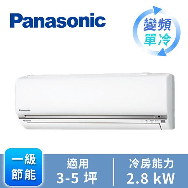 國際牌Panasonic ECONAVI+nanoe 1對1變頻單冷空調 CU-QX28FCA2