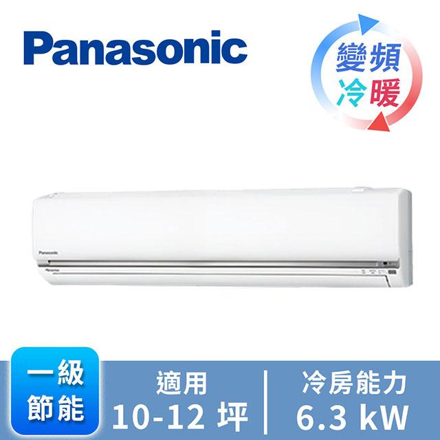 Panasonic ECONAVI+nanoeX1對1變頻冷暖空調 CU-QX63FHA2