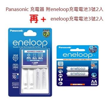 (電池組合)國際牌Panasonic 充電器+eneloop充電電池3號2入 K-KJ17MC20TW