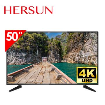 HERSUN 50型4K聯網液晶顯示器(不含基本安裝)