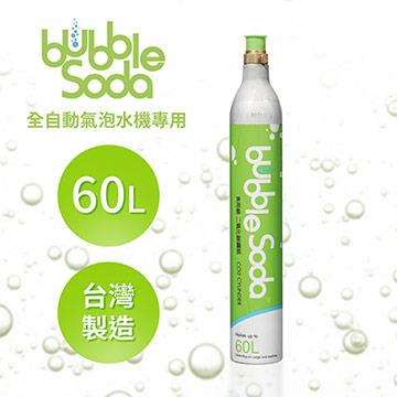 法國BubbleSoda 60L二氧化碳瓶