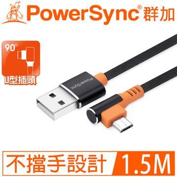 群加Micro USB彎頭數據傳輸線-1.5M(黑)