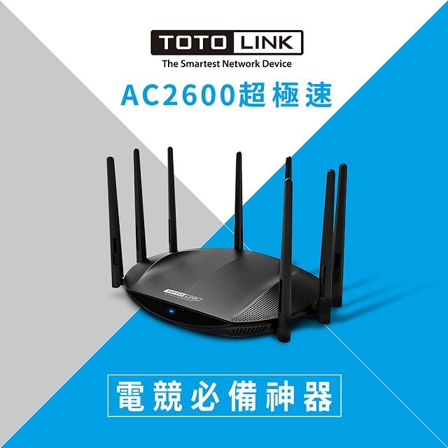 TOTOLINK AC2600 旗艦級雙頻Giga路由器