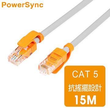 群加Cat5抗搖擺網路圓線-15米(貝吉色)