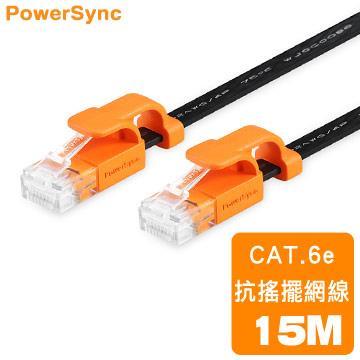 群加CAT.6抗搖擺折彎超扁線-15米(黑) CLN6VAF0150A