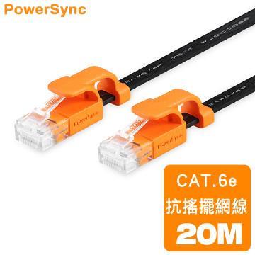 群加CAT.6抗搖擺折彎超扁線-20米(黑)