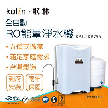 歌林全自動RO能量淨水機