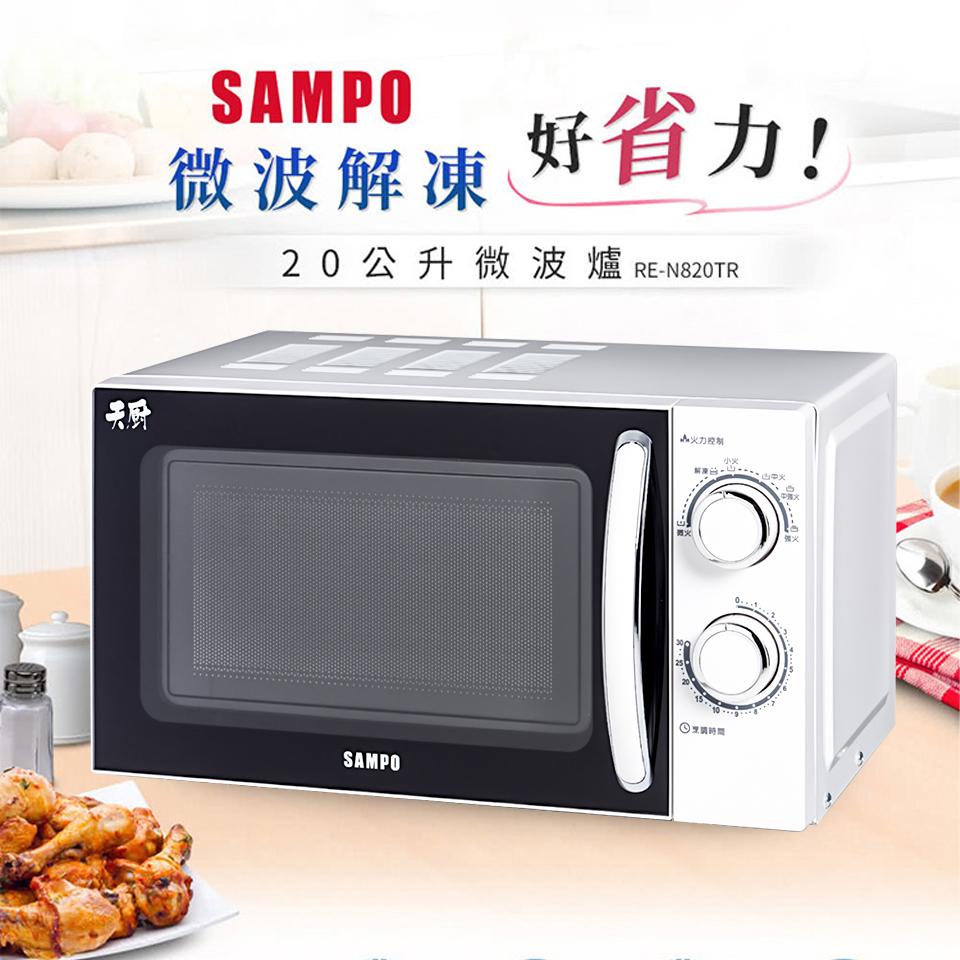 聲寶SAMPO 20L 機械式微波爐 RE-N820TR