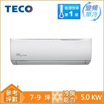 TECO精品一對一變頻單冷空調MS50IC-GA