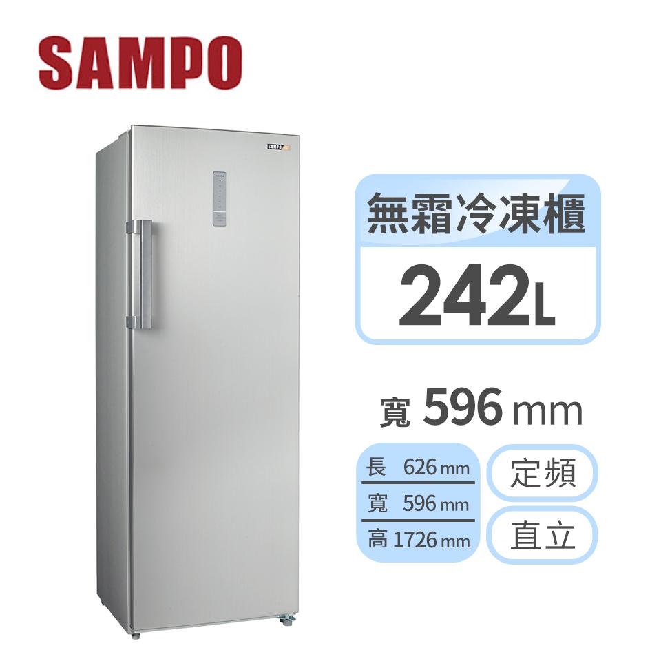 聲寶 242公升直立式冷凍櫃(SRF-250F)