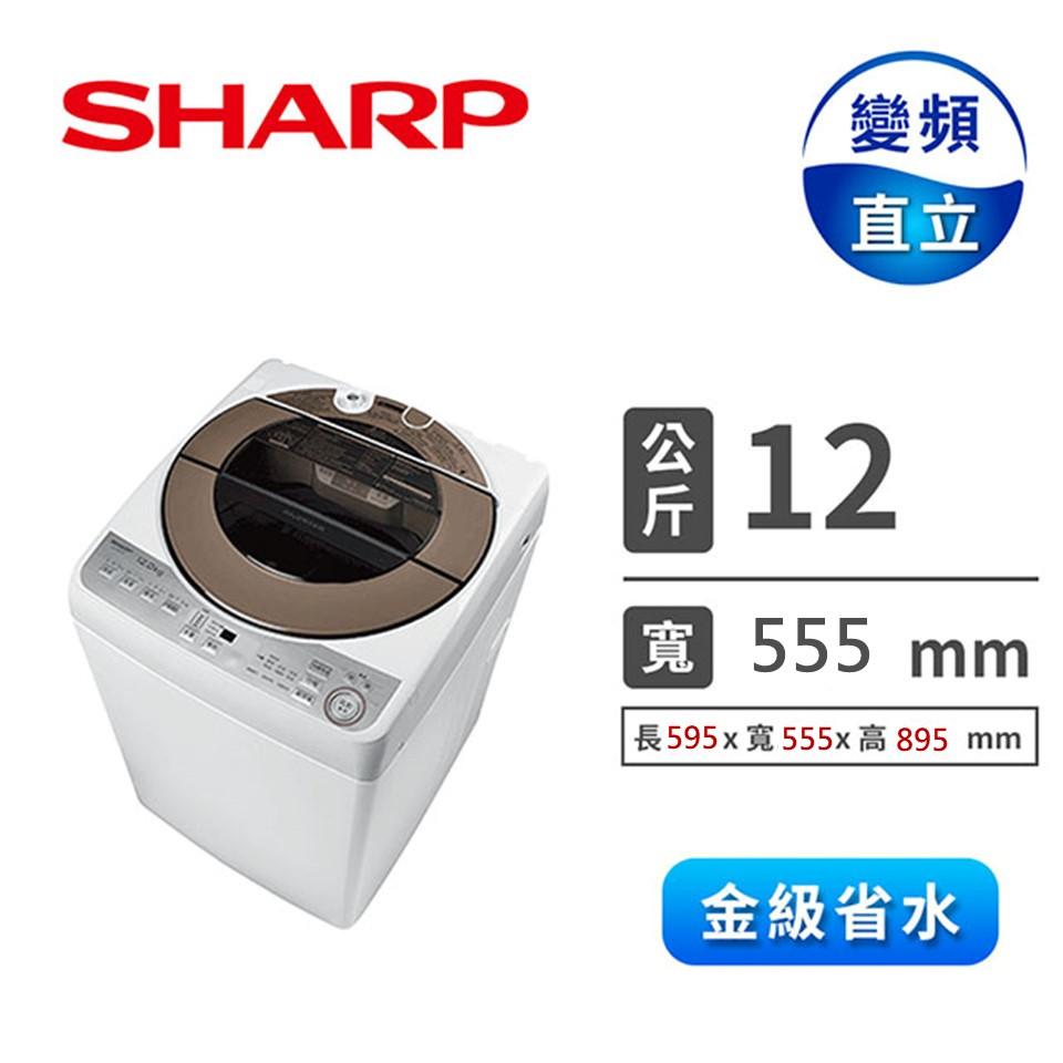 SHARP 12公斤無孔槽系列洗衣機