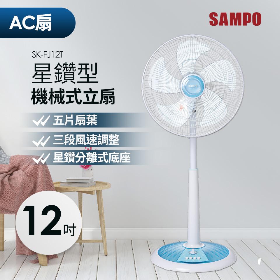 聲寶SAMPO 12吋機械式定時立扇