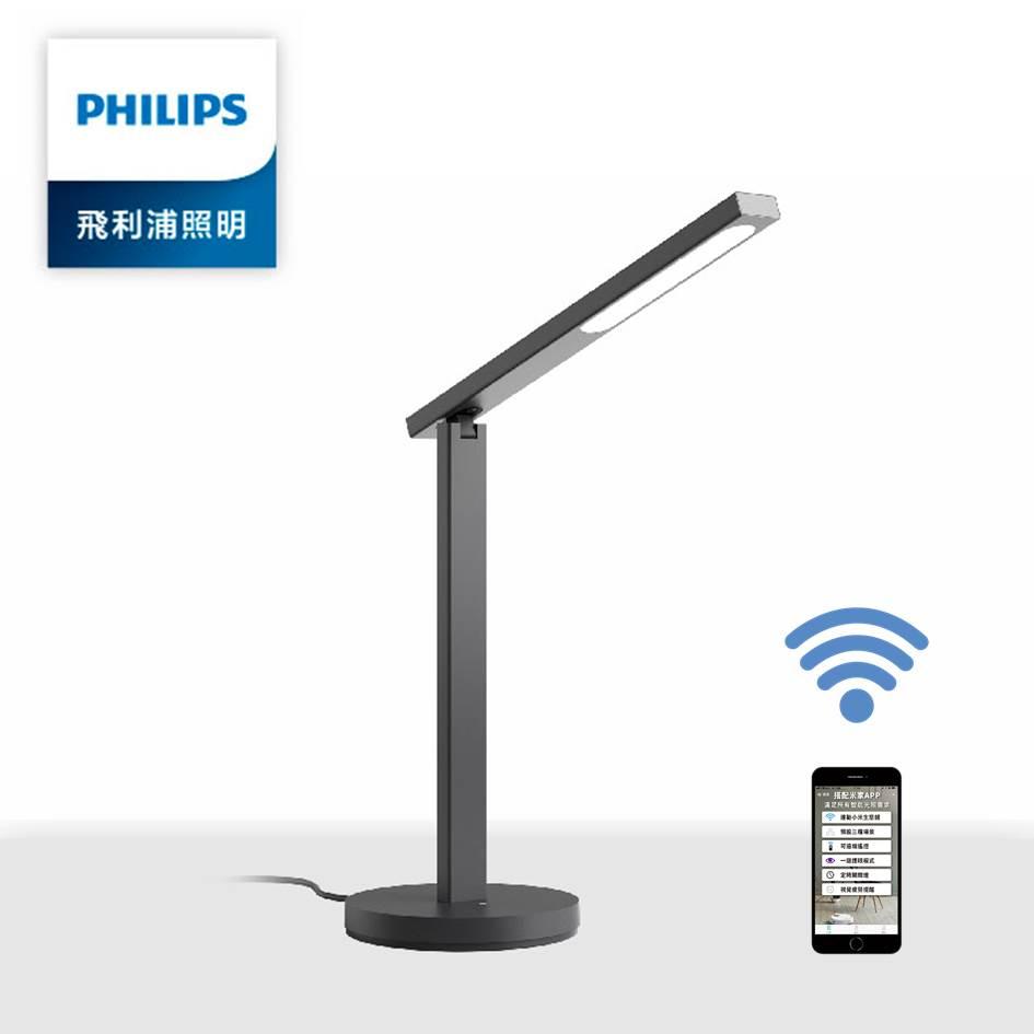 (福利品)飛利浦Philips 智奕檯燈