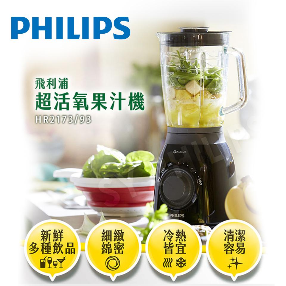 (福利品)飛利浦PHILIPS 超活氧果汁機