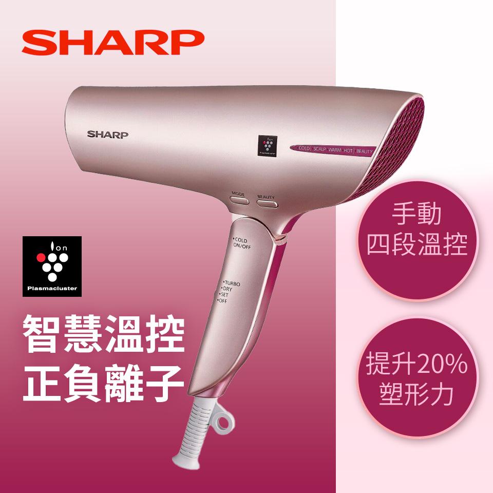 SHARP 智慧溫控正負離子吹風機(香檳金)