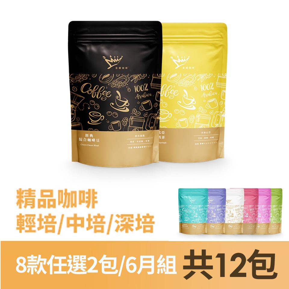 金鑛精品咖啡豆-12包