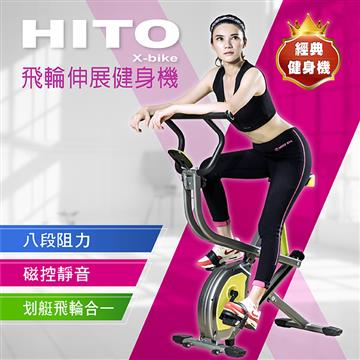 HITO飛輪伸展健身機