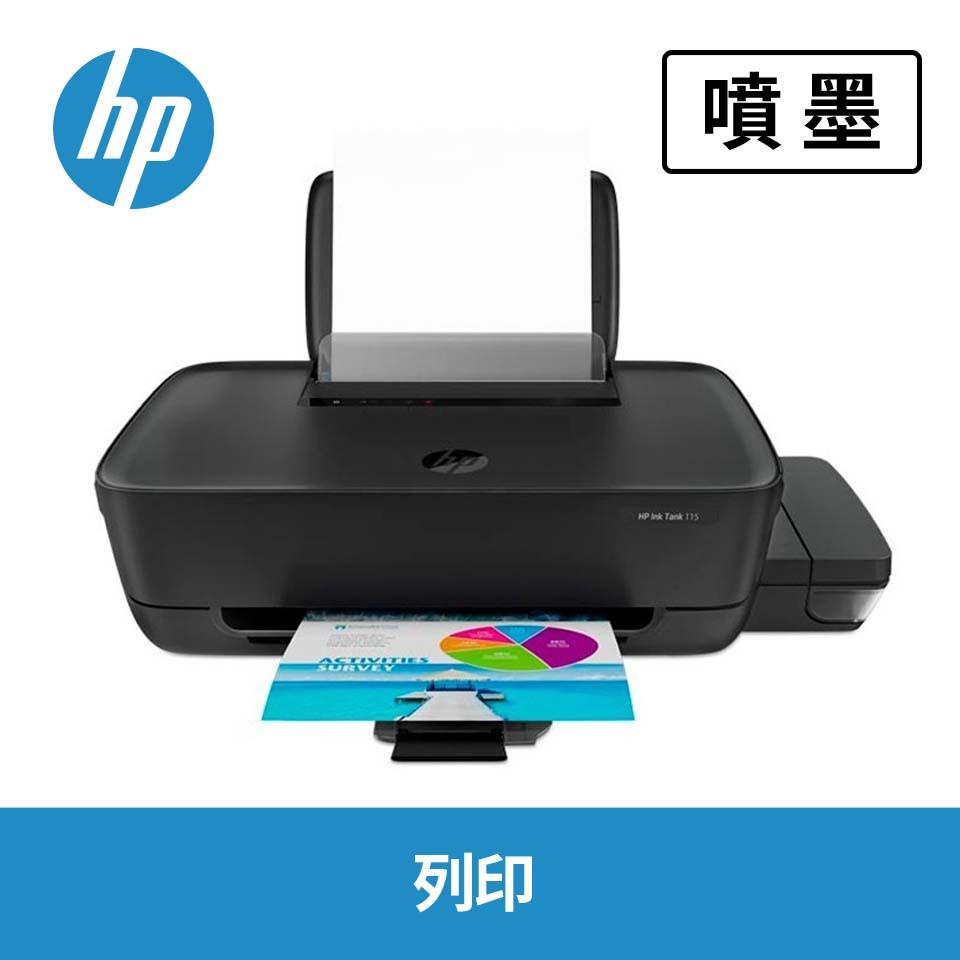 惠普HP InkTank 115 相片連供印表機