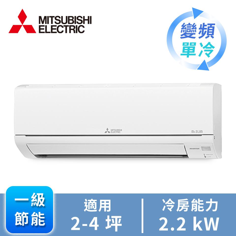 MITSUBISHI一對一變頻單冷空調(R32)(MSY/MUY-GR22NJ-TW)