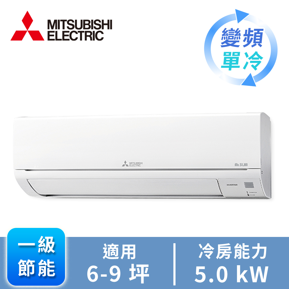 MITSUBISHI一對一變頻單冷空調(R32)(MSY/MUY-GR50NJ-TW)